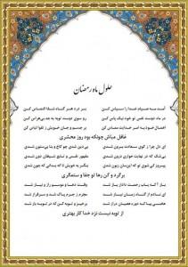 حلول ماه رمضان 01