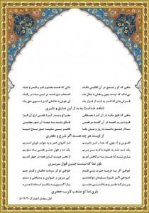 حلول ماه رمضان 03
