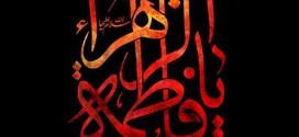ایام شهادت صدیقه طاهره حضرت زهرا سلام الله علیها تسلیت باد.