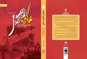 همگام با انقلاب اسلامی جلد دوم