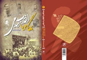 همگام با انقلاب اسلامی جلد سوم تصویر