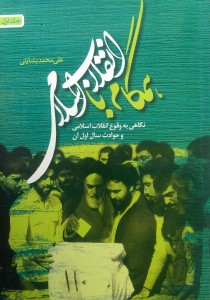 همگام با انقلاب اسلامی01
