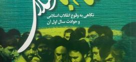 همگام با انقلاب اسلامی
