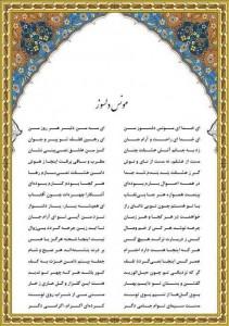 Mounese Del Page01