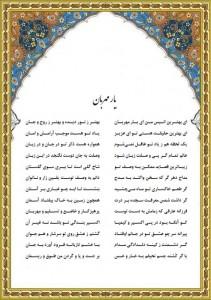 Yare Mehraban Page01