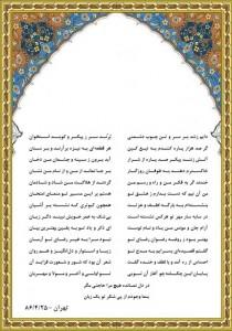 Yare Mehraban Page02