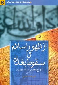 از ظهور اسلام